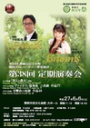 Shizuoka Philharmonic Concert