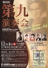 Chigasaki Beethoven 9 2016.JPG