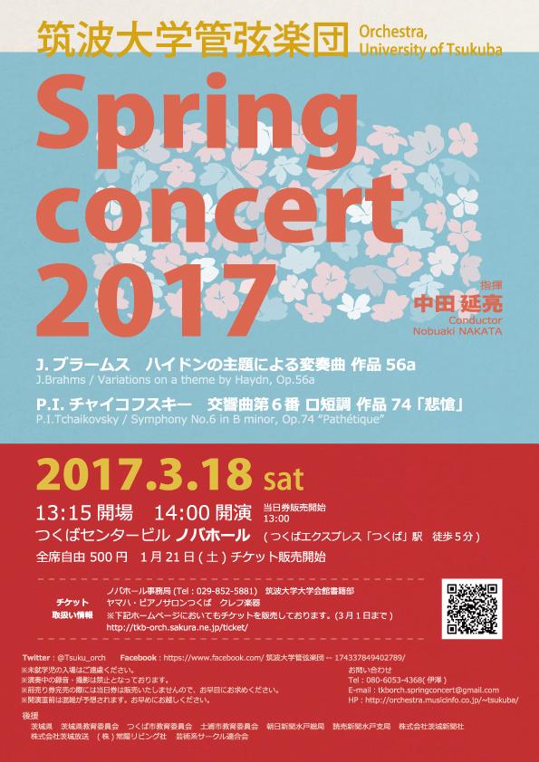 http://www.nobuakinakata.com/spring_2017_p.jpg