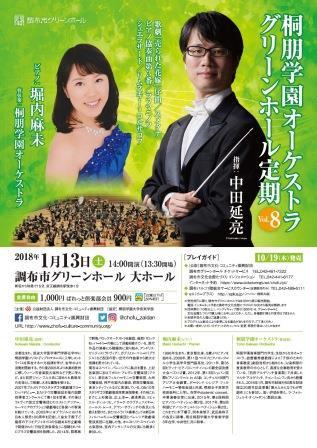 http://www.nobuakinakata.com/toho20180113.jpg